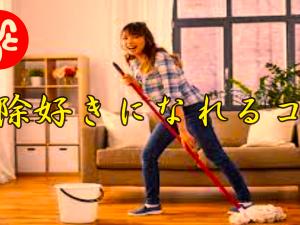 斉藤一人さん 掃除好きになれるコツ