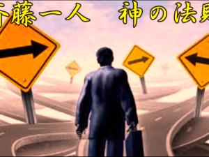 斉藤一人さん 神の法則