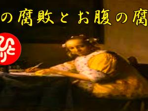 斉藤一人さん 心の腐敗とお腹の腐敗