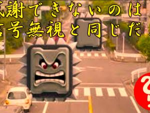 斉藤一人さん 感謝できないのは信号無視と同じだよ