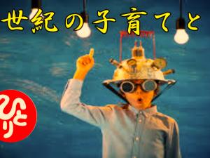 斉藤一人さん 21世紀の子育てとは