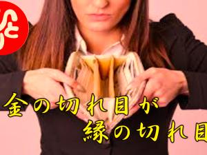 斉藤一人さん 金の切れ目が縁の切れ目