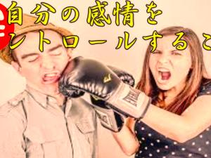 斉藤一人さん 自分の感情をコントロールすること
