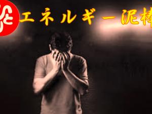 斉藤一人さん エネルギー泥棒