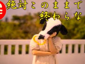 斉藤一人さん 絶対このままでは終わらない