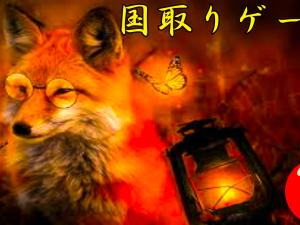 斉藤一人さん 国取りゲーム