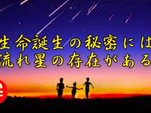 斉藤一人さん 生命誕生の秘密には流れ星の存在がある