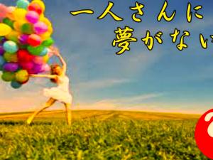 斉藤一人さん 一人さんには夢がない