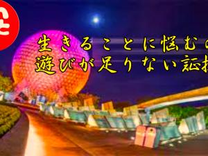 斉藤一人さん 生きることに悩むのは遊びが足りない証拠