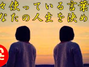 斉藤一人さん 日々使っている言葉があなたの人生を決める
