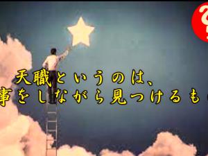 斉藤一人さん 天職というのは、仕事をしながら見つけるもの