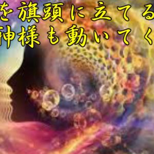 斉藤一人さん 神様を旗頭に立てると、補助神様も動いてくれる