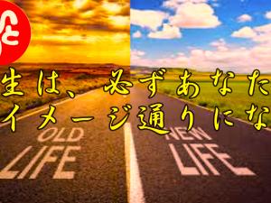 斉藤一人さん 人生は、必ずあなたのイメージ通りになる