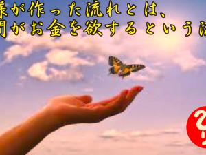 斉藤一人さん 神様が作った流れとは、人間がお金を欲するという流れ