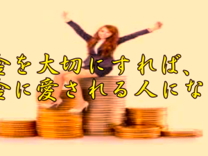 斉藤一人さん お金を大切にすれば、お金に愛される人になる