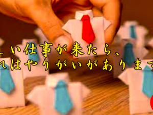 斉藤一人さん 難しい仕事が来たら、これはやりがいがありますね