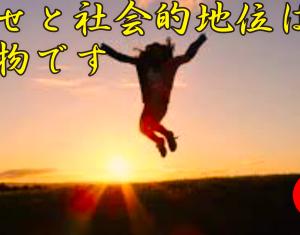 斉藤一人さん 幸せと社会的地位は別物です