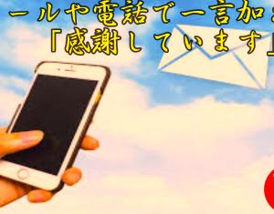 斉藤一人さん メールや電話で一言加える 感謝しています