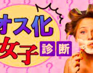 斉藤一人さん オス化女子、鏡を見て診断