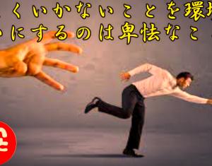 斉藤一人さん うまくいかないことを環境のせいにするのは卑怯なこと