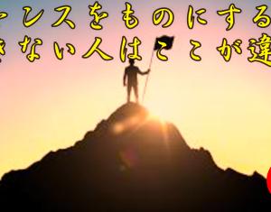 斉藤一人さん チャンスをものにする人、できない人はここが違う