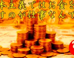 斉藤一人さん 資本主義ではお金を回すのが仕事なんです