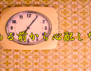 斉藤一人さん 始める前から心配しない