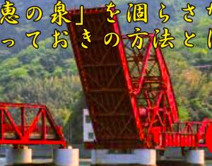 斉藤一人さん 知恵の泉を涸らさない、とっておきの方法とは