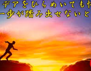 斉藤一人さん アイデアをひらめいても怖くて一歩が踏み出せないとき