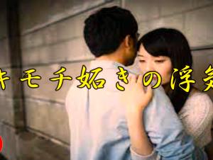 斉藤一人さん ヤキモチ妬きの浮気者