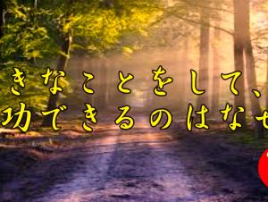 斉藤一人さん 好きなことをして、成功できるのはなぜ
