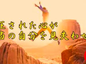 斉藤一人さん 抑圧された心が本当の自分を見失わせる