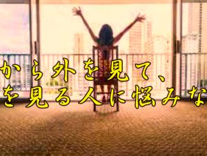 斉藤一人さん 窓から外を見て、鏡を見る人に悩みなし