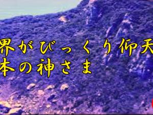 斉藤一人さん 世界がびっくり仰天! 日本の神さま