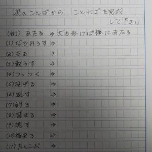 『脳トレ⇒ことわざ』 4/28(火)