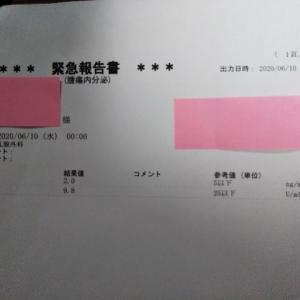 『ガンセンター受診』6/11(木)