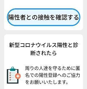 娘が、接触確認アプリ(略称COCOA)で『陽性者との接触の可能性が…😱』4/15(木)