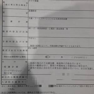 『父が脳梗塞⁉️』5/29(土)