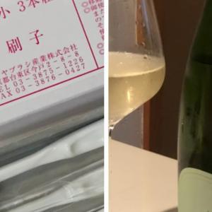 憧れのブロガーさんと同じ歯ブラシ(おまけ:超おすすめワイン『VINA ESMERALDA(定価1760円)』)