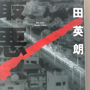 読了『最悪(作:奥田英朗さん)』と、懐かしい自作ブックカバー