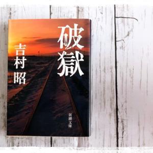 吉村昭【破獄】脱獄を繰り返した男の物語