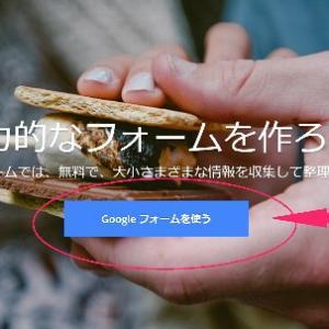 サイトにgoogleのメールフォームを載せてみた!!