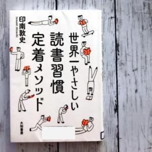 「きちんと読まなきゃ」なんていう義務感はあってはならないものなのだ!by「世界一やさしい読書習慣定着メソッド」