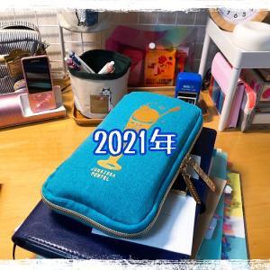 2021年をより良く過ごすぞ!という決意のお話