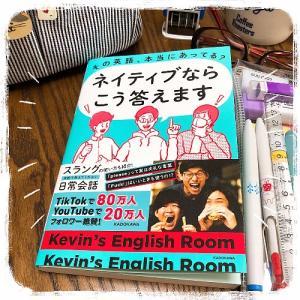 【Kevin's English Room】がとにかく好き!!