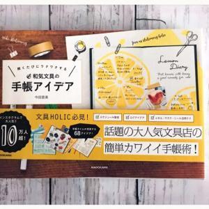 【開くたびにワクワクする和気文具の手帳アイデア】は、文具好き必見の可愛さです♪♪