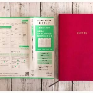 【2019年の手帳】EDiTのスープルビスで大満足♪♪