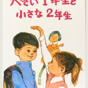 読み聞かせのコツ 大きい1年生と小さな2年生