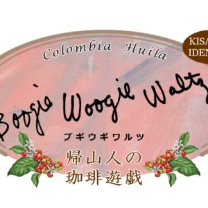 珈琲豆「Boogie Woogie Waltz」をどうぞ。