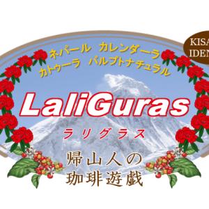 珈琲豆「ラリグラス」をどうぞ。
